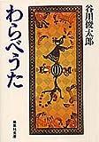 わらべうた (集英社文庫)