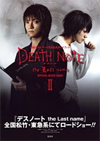 DEATH NOTE OFFICIAL MOVIE GUIDE (2)