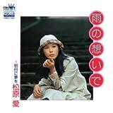 雨の想いで (MEG-CD)