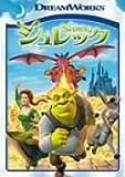 シュレック [DVD]