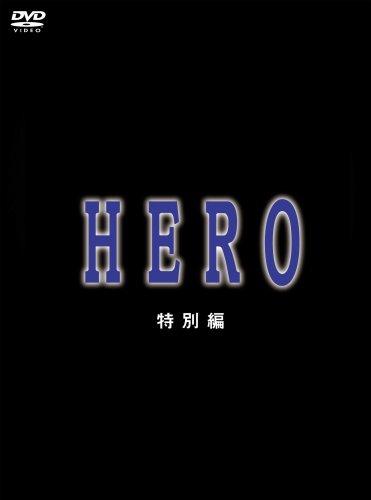 HERO 特別編 [DVD]