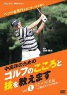 NHK趣味悠々 中高年のためのゴルフのこころと技を教えます Vol.1 [DVD]