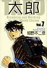 太郎 文庫版 第7巻 2007年09月14日発売