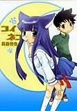 コイネコ 5 (5) (サンデーGXコミックス)