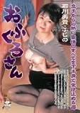 おふくろさん 石川美貴 ふじの /MARIA