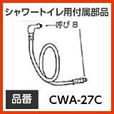 INAX イナックス LIXIL・リクシル トイレ シャワートイレ用付属部品 本体給水ホース 【CWA-27C】