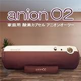 酸素カプセル anionO2(アニオンオーツー)【最大1.23気圧】マイナスイオン機能搭載!ブラウン&アイボリーの「バイカラー」ソフトタイプ