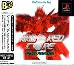 アーマード・コア プロジェクトファンタズマ PlayStation the Best