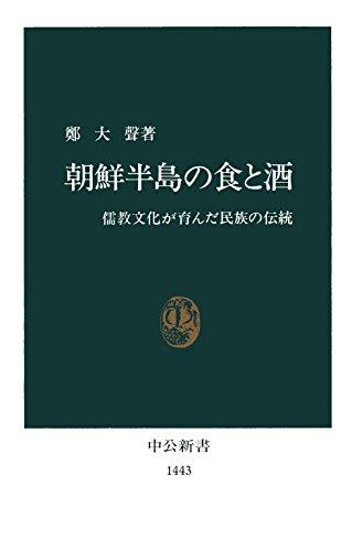 朝鮮半島の食と酒 儒教文化が育んだ民族の伝統 (中公新書)