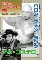 プロレススーパースター列伝 vol.3 バロン・フォン・ラシク&アル・コステロ [DVD]
