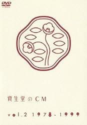 資生堂のCM vol.2 1978-1999 [DVD]