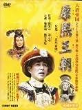 完全版康煕王朝 [DVD]