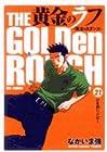 黄金のラフ ~草太のスタンス~ 第21巻