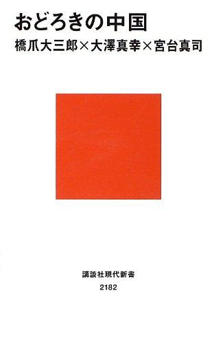 おどろきの中国 (講談社現代新書)