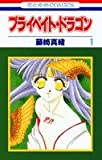 プライベイト・ドラゴン 第1巻 (花とゆめCOMICS)