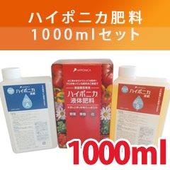 ハイポニカ液体肥料1000mlセット