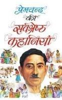 Premchand Ki Sarvashreshtha Kahaniya