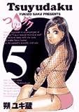つゆダク 5 (ビッグコミックス)