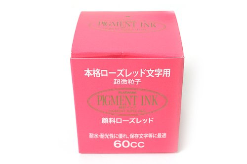 Platinum fountain pen Ultra pigment particles in close Red INKG-1500 # 20 (japan import)