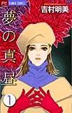 夢の真昼 1 (1) (フラワーコミックス)