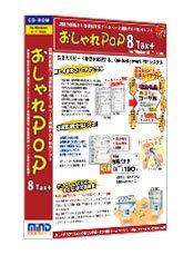 おしゃれPOP8 Tax+ 食品小売編