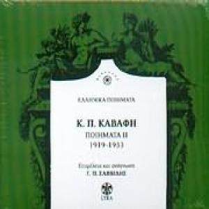 kostas p. kavafis / κωστας π. καβαφης