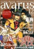 COMIC BLADE avarus (コミックブレイド アヴァルス) 2007年 12月号 [雑誌]