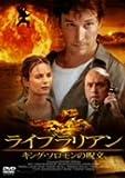 ライブラリアン  キング・ソロモンの呪文 [DVD]