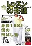 レッスンの王様 Vol.13 [DVD]