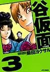 谷仮面完全版 3 (ジェッツコミックス)