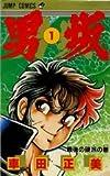 男坂 1 (少年ジャンプコミックス)