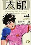 太郎 vol.4—Dreaming and working for (小学館文庫 ほB 44)