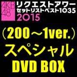 AKB48 リクエストアワーセットリストベスト1035 2015 (200~1ver.) スペシャルDVD BOX