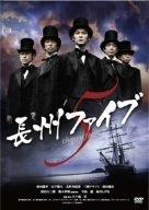 長州ファイブ [DVD]