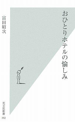 おひとりホテルの愉しみ (光文社新書)