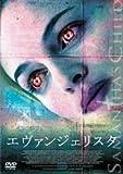 エヴァンジェリスタ DTSスペシャル・エディション [DVD]