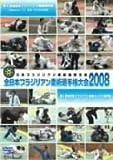 全日本ブラジリアン柔術選手権大会 2008 [DVD]   (クエスト)