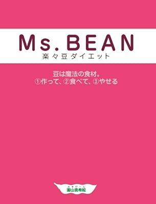 Ms.BEAN 楽々豆ダイエット (エンジェルワークス)