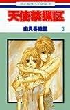 天使禁猟区 (3) (花とゆめCOMICS)
