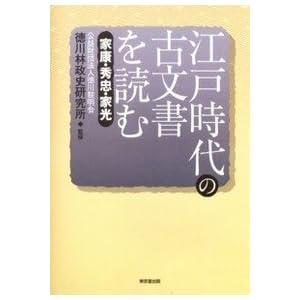 江戸時代の古文書を読む—家康・秀忠・家光