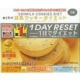 豆乳クッキーダイエット1DAYRESETゴマ 33g
