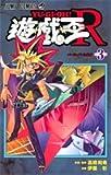 遊・戯・王R 3 (ジャンプ・コミックス)