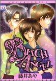 BITCH ANGEL / 藤井 あや のシリーズ情報を見る