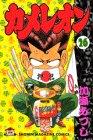 カメレオン (26) (講談社コミックス (2175巻))