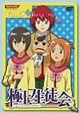 極上生徒会 Vol.5 [DVD]