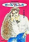 ガールフレンズ―冴子スペシャル (集英社文庫―コバルトシリーズ)