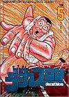 デカスロン 5 セイムセイム (ヤングサンデーコミックス)