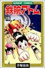鉄腕アトム―大人気SFコミックス (19) (Sunday comics)