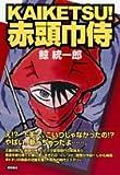KAIKETSU!赤頭巾侍