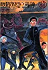 機動旅団八福神 第2巻 2005年06月25日発売